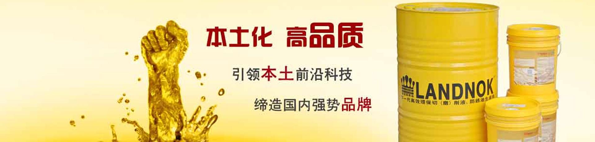 广州市联诺化工科技有限公司