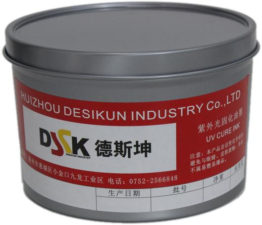 UV胶印油墨(红色)