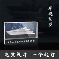 军舰航母舰艇模型内雕