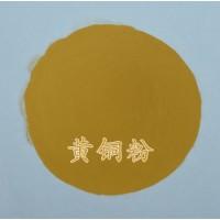 黃銅粉-01