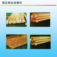 銅及銅合金棒材