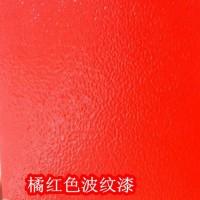 橘紅色波紋漆