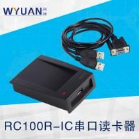 IC串口讀寫器開發版-RC100R