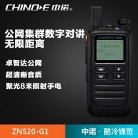 中諾公網集群對講機ZN520-G1