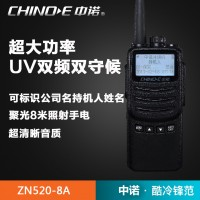 中諾大功率對講機ZN520-8A