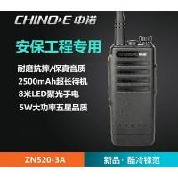 中諾餐廳對講機ZN520-3A
