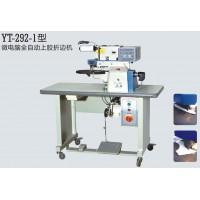 YT-292-1型微電腦全自動上膠折邊機