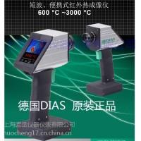 德國DIAS便攜式短波段高溫紅外熱像儀
