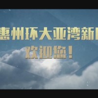 环大亚湾新区宣传片
