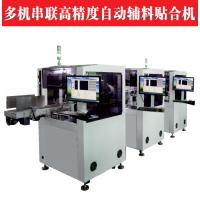多機串聯高精度自動輔料貼合機