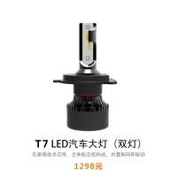 T7LED汽车大灯(双灯)