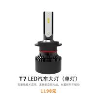 T7LED汽车大灯(单灯)