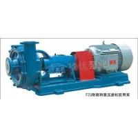 FZU耐磨耐腐壓濾機配用泵