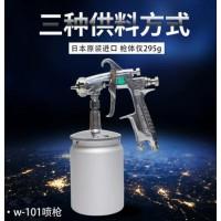 巖田噴漆槍W-101
