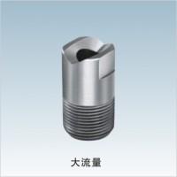 HVU標準扇形噴嘴