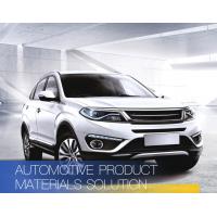 汽車產品材料