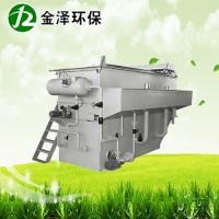 溶气气浮机(水处理设备)