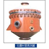 石墨衬蒸发罐(石墨设备)