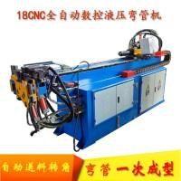 DW18CNC全自动数控液压弯管机