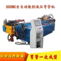 DW50CNC全自动数控弯管机