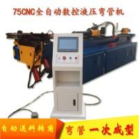 DW75CNC全自动数控弯管机