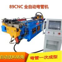 DW89CNC全自动数控液压弯管机