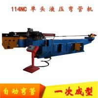 DW114NC单头液压弯管机
