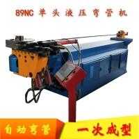 DW89NC单头液压弯管机