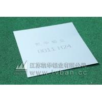 8011 H24 合金铝板