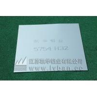 5754 H32 合金鋁板