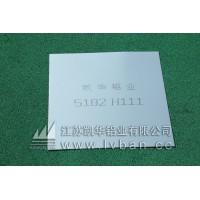 5182 H111 合金铝板