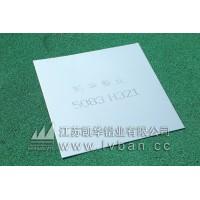 5083 H321 合金铝板