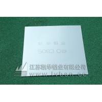5083 0態 合金鋁板