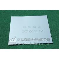 5052 H32 合金铝板