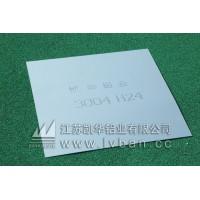 3004 H24 合金鋁板