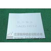 5A05 H112 合金铝板