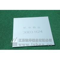 3003 H24 合金铝板