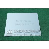 5A06 H112 合金鋁板