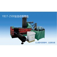 Y81T2500全自動側推包金屬打包機