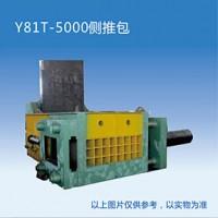 Y81T5000側推包金屬打包機