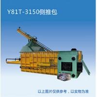 Y81T3150側推包金屬打包機