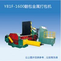 Y81F1600翻包金屬打包機