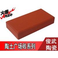 陶土磚-紅