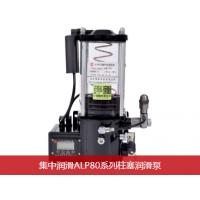 集中潤滑ALP80系列柱塞潤滑泵潤滑設備