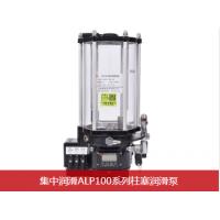 集中潤滑ALP100系列柱塞潤滑泵 潤滑設備