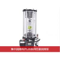 集中潤滑ALP120系列柱塞潤滑泵 潤滑設備