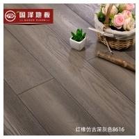 红橡仿古深灰色8616国泽地板实木地板