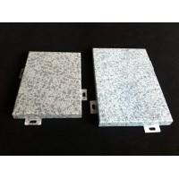 石紋鋁單板廠家價格