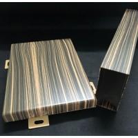 木紋鋁單板廠家價格