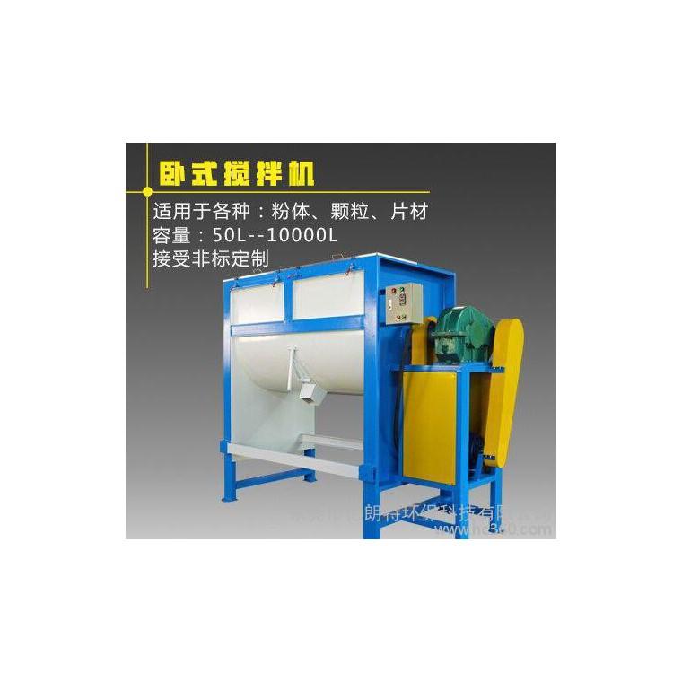 臺灣大批量生產化工攪拌機,化工拌料機,化工混料機
